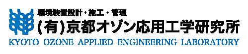 京都オゾン応用工学研究所